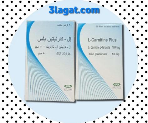 إل – كارنيتين بلس L-Carnitine Plus إرشادات الإستخدام و الجرعة و الأثار الجانبية