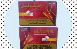 جينوفيل أوريجينال GENUPHIL Original للحفاظ على صحة المفاصل