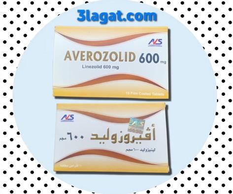دواء أفيروزوليد AVEROZOLID مضاد حيوي