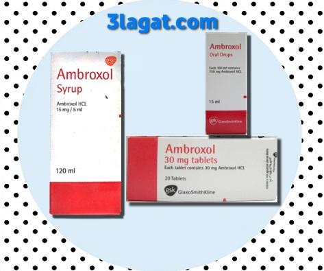 دواء أمبروكسول AMBROXOL للكحة و البلغم و التهابات الشعب الهوائية