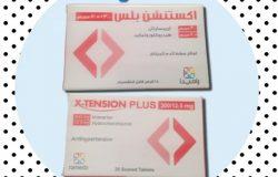 دواء اكستنشن بلس X-TENSION PLUS لعلاج ضغط الدم المرتفع