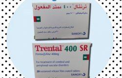 دواء ترنتال Trental 400 SR جرعة و إرشادات الإستخدام