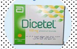 دواء ديستيل Dicetel معلومات و إرشادات الإستخدام