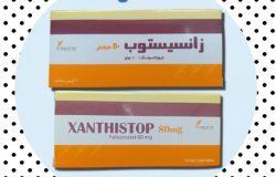 دواء زانسيستوب XANTHISTOP لعلاج النقرس