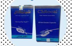 دواء شيتوكال Chitocal للتخسيس, جرعة و إرشادات الإستخدام