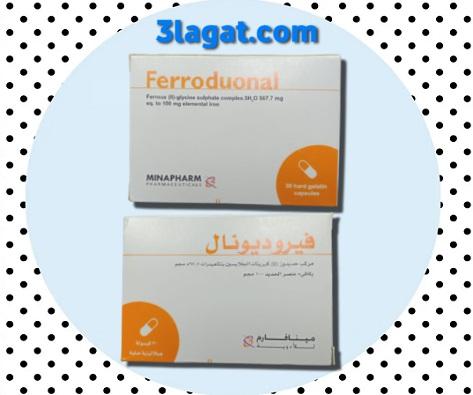 دواء فيروديونال Ferroduonal لعلاج فقر الدم