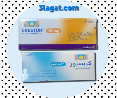 دواء كريستور CRESTOR لخفض الكوليسترول في الدم