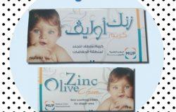 زنك أوليف Zinc Olive كريم تسلخات الاطفال