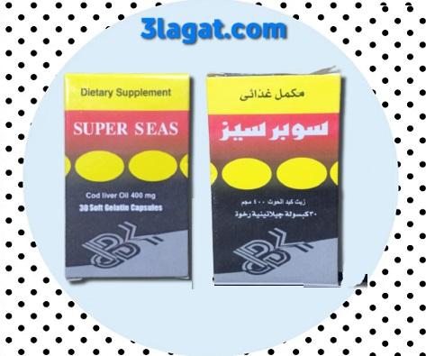 سعر و معلومات سوبر سيز Super SEAS زيت كبد الحوت