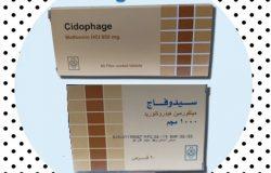 سيدوفاج Cidophage جرعة و إرشادات الإستخدام و الأثار الجانبية