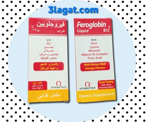 شراب فيروجلوبين ب12 Feroglobin فيتامينات و معادن