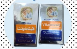 فيتاماونت شراب Vitamount فيتامينات و معادن للأطفال و الكبار