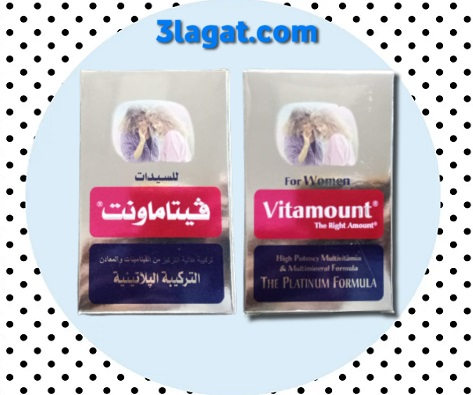 فيتاماونت للسيدات Vitamount For Women فيتامينات و معادن للسيدات