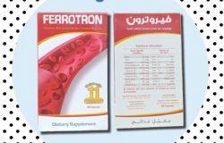 فيروترون FERROTRON لعلاج نقص الحديد و تحسين ظائف الجسم