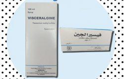 نشرة دواء فيسيرالجين VISCERALGINE مضاد للتقلصات لعلاج المغص