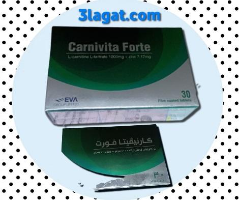 كارنيفيتا فورت Carnivita Forte إرشادات الإستخدام و الجرعة و الأثار الجانبية