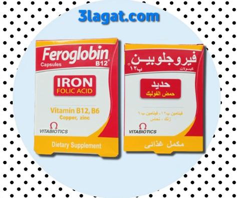 كبسولات فيروجلوبين ب12 Feroglobin لعلاج نقص الحديد و تحسين ظائف الجسم
