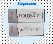 كريم فولدكس FOLDEX Ceam لتفتيح لون البشرة