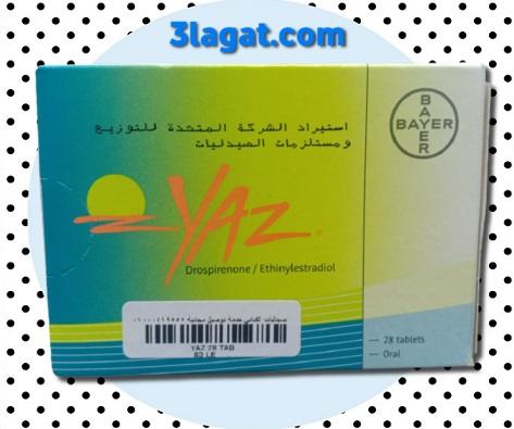 اقراص منع الحمل ياز yaz سعر و إرشادات الإستخدام
