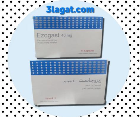 دواء إيزوجاست Ezogast جرعة و إرشادات الإستخدام