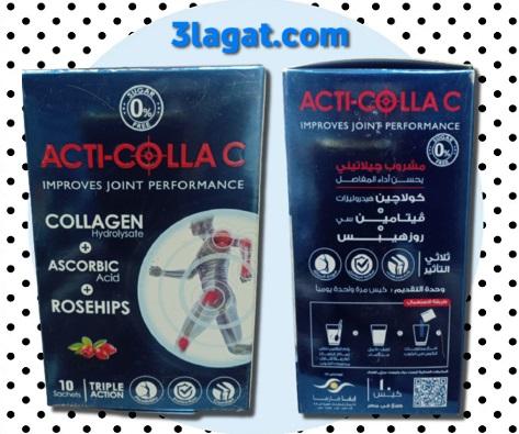 أكتي كولا سي Acticolla C سعر و إرشادات الإستخدام