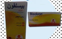 بيسلفون Bisolvon سعر و إرشادات الإستخدام لإذابة البلغم