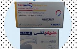 جلوكوفانس Glucovance سعر و إرشادات الإستخدام