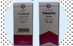 دواء تيبونينا Tebonina سعر و إرشادات الإستخدام