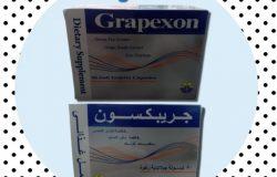 دواء جريبكسون Grapexon لحرق الدهون و مضاد للاكسدة