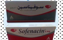 دواء سوفيناسين Sofenacin سعر و إرشادات الإستخدام
