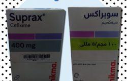 سوبراكس Suprax سعر و معلومات الدواء مضاد حيوي