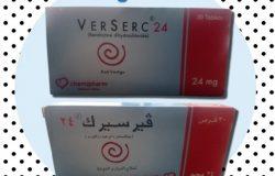 فيرسيرك VERSERC لعلاج الدوار و الدوخة سعر و إرشادات الإستخدام