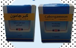 كبرجامون Cabergamoun سعر و معلومات الدواء للفطام