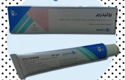 كريم بوليدرم polyderm سعر و معلومات الدواء