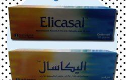 مرهم اليكاسال Elicasal سعر و إرشادات الإستخدام