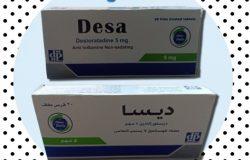 دواء ديسا Desa سعر و إرشادات الإستخدام