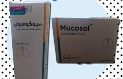 ميوكوسول Mucosol سعر و إرشادات الإستخدام مذيب للبلغم