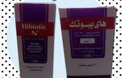 هاي بيوتك Hibiotic سعر و إرشادات الإستخدام