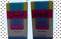 سعر و إرشادات أوتال Otal لعلاج التهاب الأذن الخارجية
