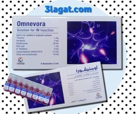 أومنيفورا Omnevora لعلاج نقص فيتامين ب و التهاب الاعصاب