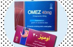 أوميز OMEZ لعلاج الحموضة و إرتجاع المريء و القرحة