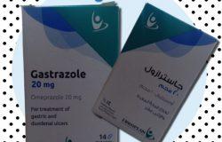 جاسترازول Gastrazole سعر و إرشادات الإستخدام