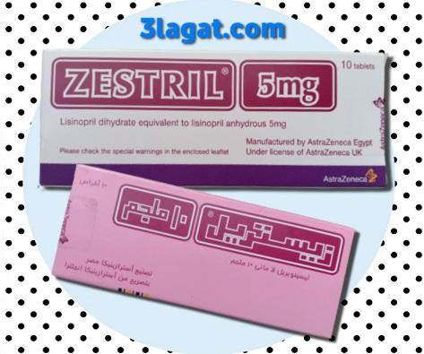 دواء زيستريل ZESTRIL سعر و إرشادات الإستخدام