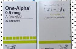 دواء وان ألفا one alpha لنقص الكالسيوم