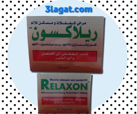 ريلاكسون RELAXON سعر و إرشادات الإستخدام