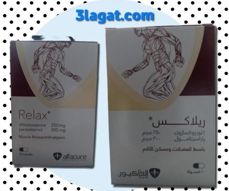 سعر و معلومات ريلاكس RELAX باسط للعضلات و مسكن