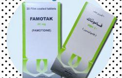 فاموتاك Famotak لإرتجاع المريء, القرحة والحموضة
