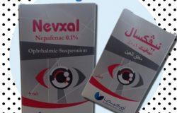 سعر و إرشادات قطرة نيفكسال Nevxal للإلتهاب و ألم العين