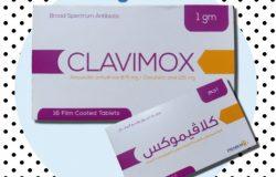 سعر و إرشادات كلافيموكس CLAVIMOX مضاد حيوي