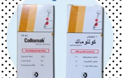 كوللوماك Collomak علاج الكالو و عين السمكة